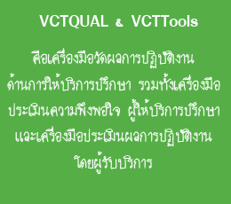 VCTQUAL and VCTTools